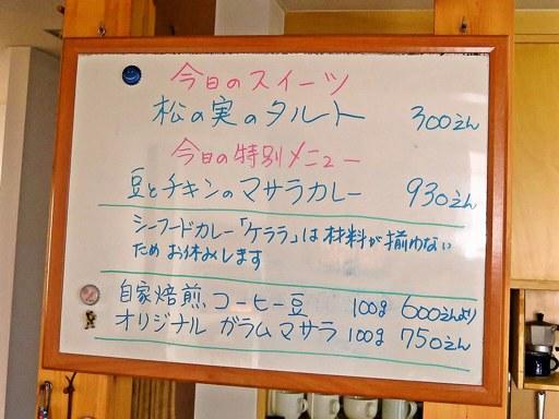 SPICE KITCHEN BOKU (スパイスキッチン ボク) | 店舗メニュー画像3