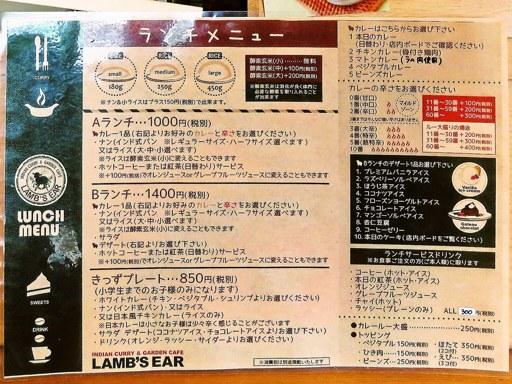 LAMB'S EAR ラムズイヤー | 店舗メニュー画像1