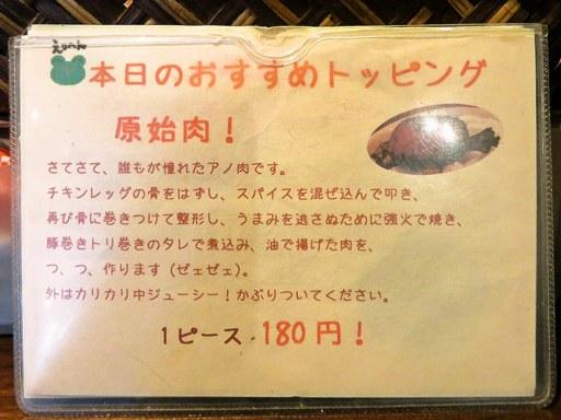 gopのアナグラ | 店舗メニュー画像6