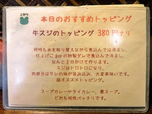 gopのアナグラ | 店舗メニュー画像7