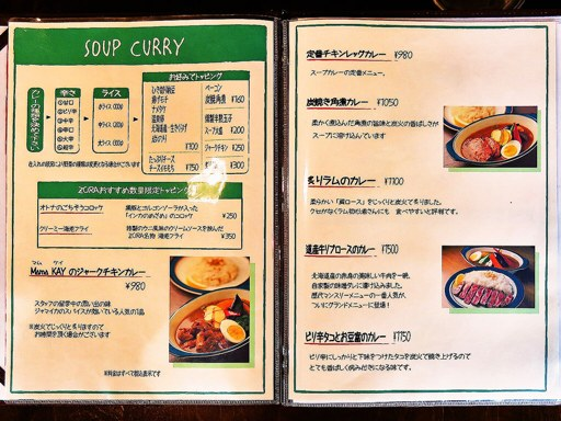 BAR CAFE SOUPCURRY ZORA | 店舗メニュー画像1