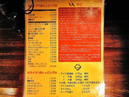 スープカリー イエロー (Soup Curry Yellow) | 店舗メニュー画像2