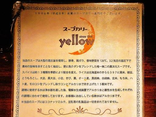 スープカリー イエロー (Soup Curry Yellow) | 店舗メニュー画像4