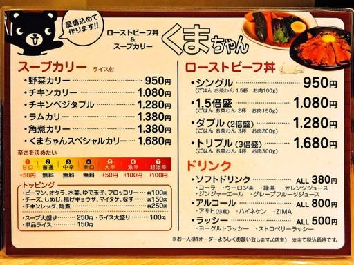 くまちゃん (ローストビーフ丼&スープカレー) | 店舗メニュー画像1