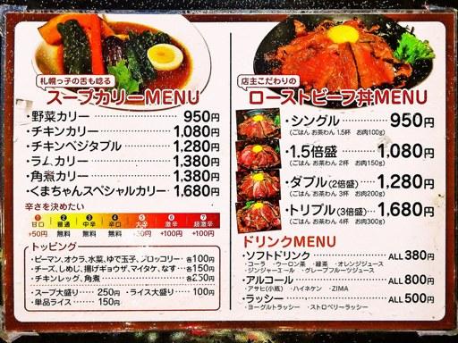 くまちゃん (ローストビーフ丼&スープカレー) | 店舗メニュー画像2