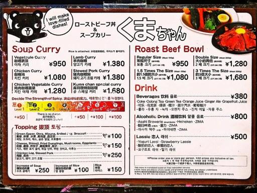 くまちゃん (ローストビーフ丼&スープカレー) | 店舗メニュー画像3