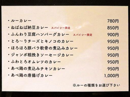 E-itou Curry エイトカリー | 店舗メニュー画像1