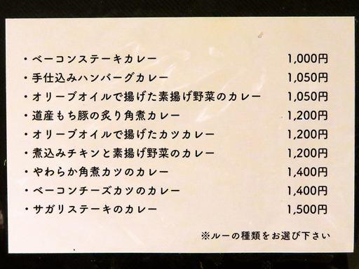 E-itou Curry エイトカリー | 店舗メニュー画像2