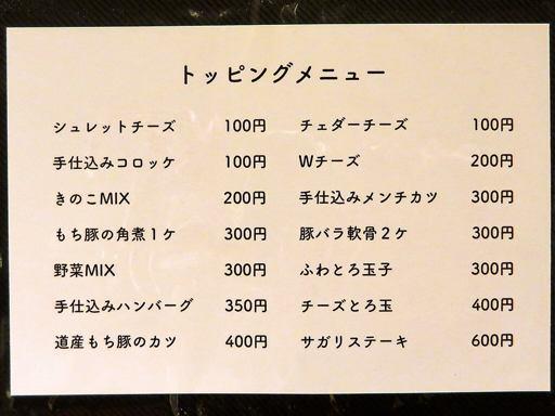 E-itou Curry エイトカリー | 店舗メニュー画像6