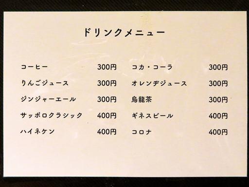 E-itou Curry エイトカリー | 店舗メニュー画像8