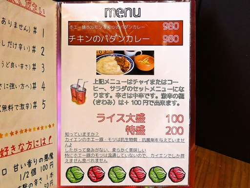 Curry カイエン | 店舗メニュー画像1