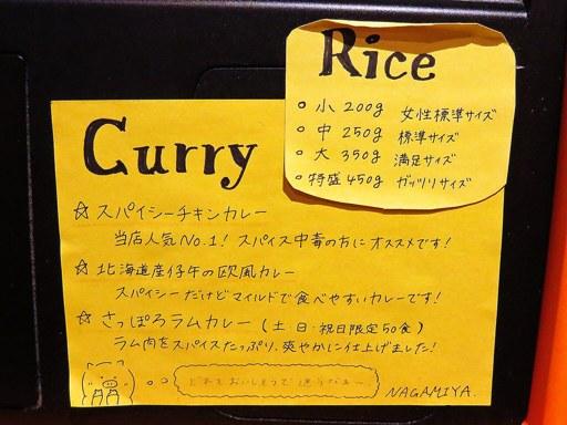 さっぽろルーカレー NAGAMIYA | 店舗メニュー画像3