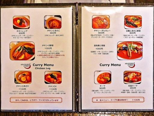 曉 AKATSUKI CURRY | 店舗メニュー画像1