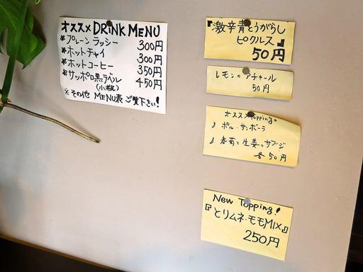 曉 AKATSUKI CURRY | 店舗メニュー画像6