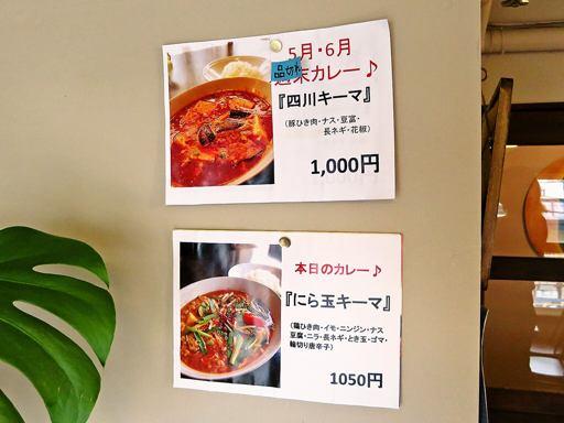 曉 AKATSUKI CURRY | 店舗メニュー画像7