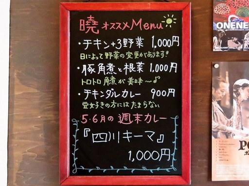 曉 AKATSUKI CURRY | 店舗メニュー画像4