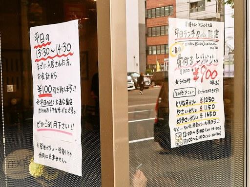薬膳カリィ本舗 アジャンタ 大通公園店 | 店舗メニュー画像8