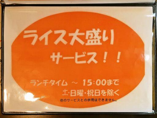 薬膳カリィ本舗 アジャンタ 大通公園店 | 店舗メニュー画像7