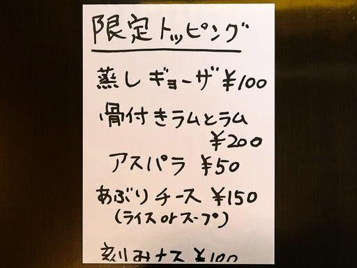 薬膳カリィ本舗 アジャンタ 大通公園店 | 店舗メニュー画像11