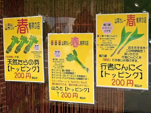 藤乃屋 | 店舗メニュー画像7