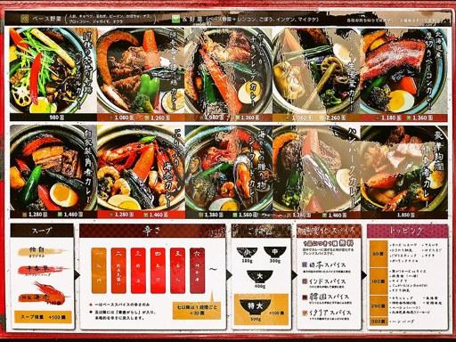 札幌スープカレー傾奇 KABUKI | 店舗メニュー画像1