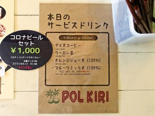 POL KIRI ポルキリ | 店舗メニュー画像2