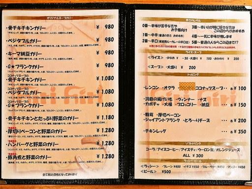 スープカリー hiri hiri OH!Do-Ri (ヒリヒリ大通) | 店舗メニュー画像2