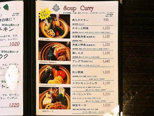 Curry Shop ALLEGLA(アレグラ) | 店舗メニュー画像2