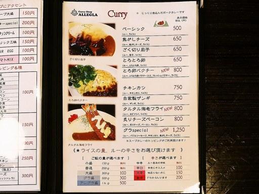 Curry Shop ALLEGLA(アレグラ) | 店舗メニュー画像4