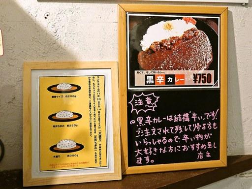 黒岩咖哩飯店 | 店舗メニュー画像2