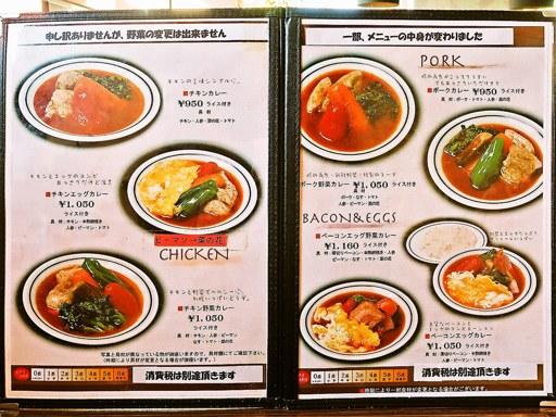 スープカレー専門店 木多郎 岩見沢店 | 店舗メニュー画像1