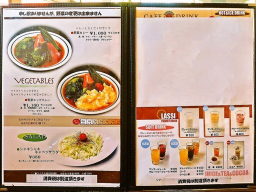 スープカレー専門店 木多郎 岩見沢店 | 店舗メニュー画像3