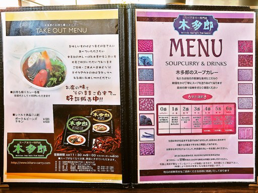 スープカレー専門店 木多郎 岩見沢店 | 店舗メニュー画像4