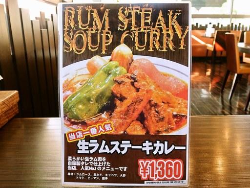 スープカレー専門店 木多郎 岩見沢店 | 店舗メニュー画像6