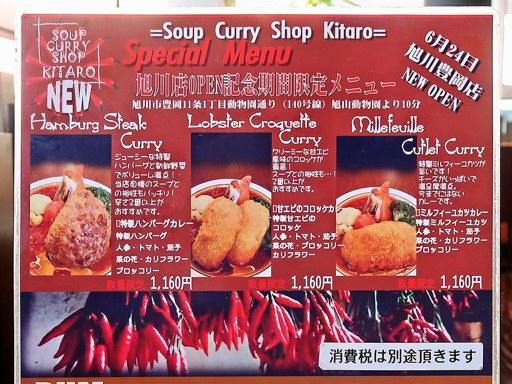 スープカレー専門店 木多郎 岩見沢店 | 店舗メニュー画像7