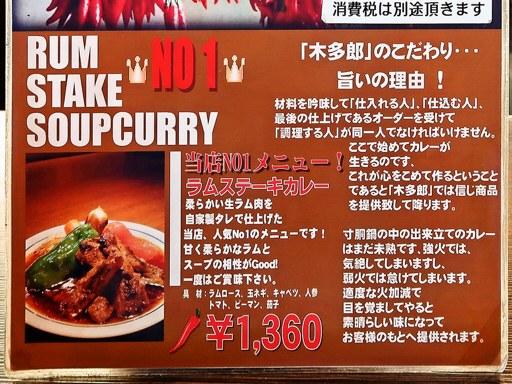スープカレー専門店 木多郎 岩見沢店 | 店舗メニュー画像8