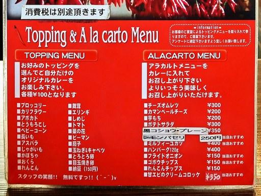 スープカレー専門店 木多郎 岩見沢店 | 店舗メニュー画像10