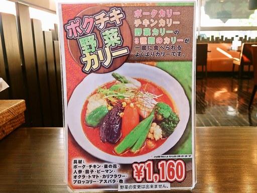 スープカレー専門店 木多郎 岩見沢店 | 店舗メニュー画像11