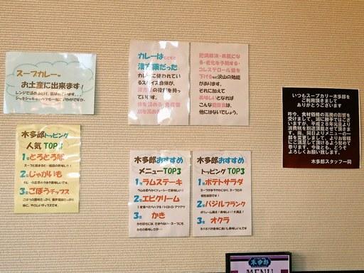 スープカレー専門店 木多郎 岩見沢店 | 店舗メニュー画像13