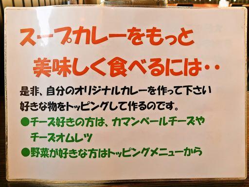 スープカレー専門店 木多郎 岩見沢店 | 店舗メニュー画像14