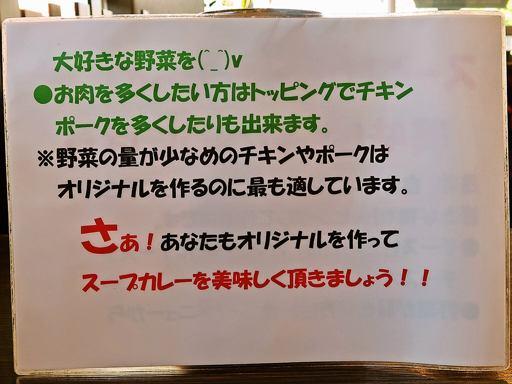 スープカレー専門店 木多郎 岩見沢店 | 店舗メニュー画像15