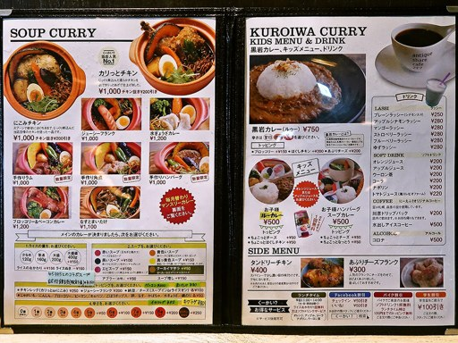 soup curry & cafe くーかい? | 店舗メニュー画像1
