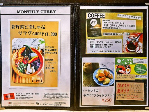 soup curry & cafe くーかい? | 店舗メニュー画像4