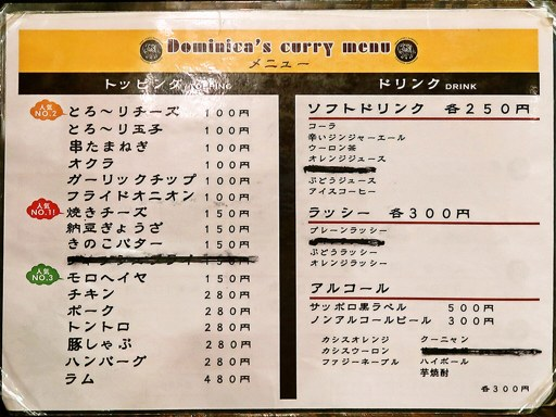 スープカリー専門店 元祖 札幌ドミニカ (すすきのに移転済) | 店舗メニュー画像3