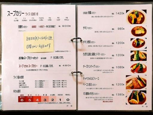 Curry Di.SAVoY (カリー ディ サボイ) | 店舗メニュー画像1