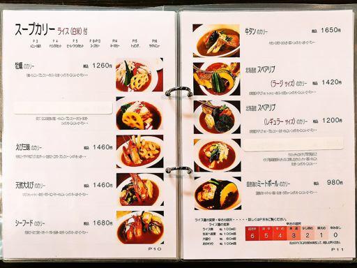 Curry Di.SAVoY (カリー ディ サボイ) | 店舗メニュー画像2