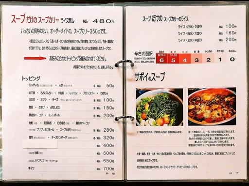 Curry Di.SAVoY (カリー ディ サボイ) | 店舗メニュー画像3