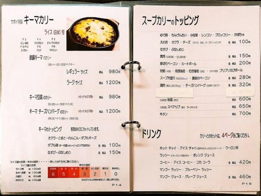 Curry Di.SAVoY (カリー ディ サボイ) | 店舗メニュー画像5