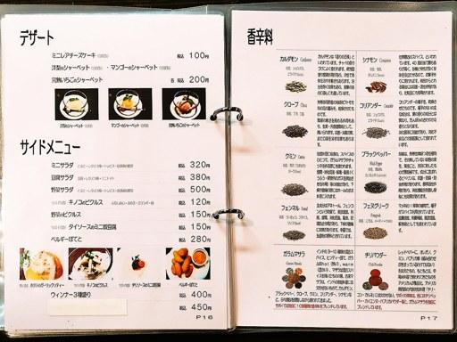 Curry Di.SAVoY (カリー ディ サボイ) | 店舗メニュー画像7