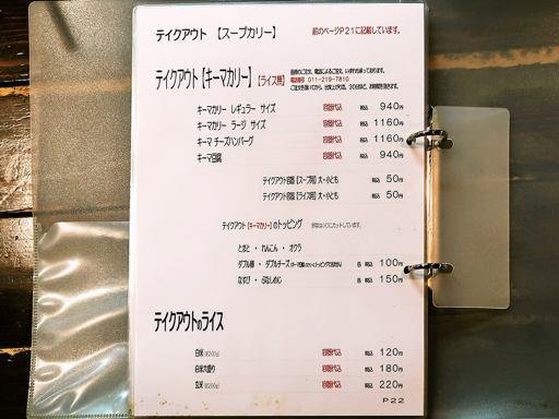 Curry Di.SAVoY (カリー ディ サボイ) | 店舗メニュー画像10